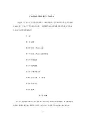 广西壮族自治区企业民主管理条例.docx