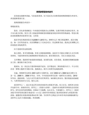 教师辞职报告申请书.docx