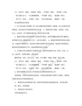 幼儿园教研活动制度.doc