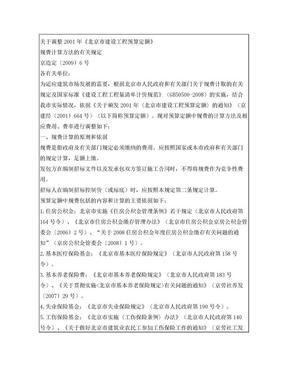 关于调整2001年北京市建设工程预算定额.doc