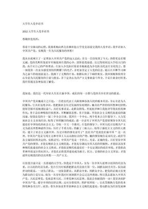 2012大学生入党申请书.docx