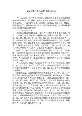 """论太极拳""""十八在诀""""的技术内涵(赵幼斌).doc"""