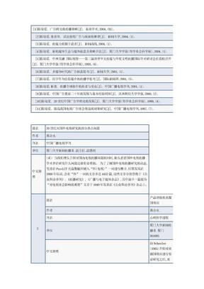 陈培爱、黄合水等论文集.doc