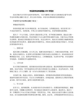 学业奖学金申请理由200字范文.docx