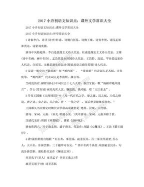 2017小升初语文知识点:课外文学常识大全.doc