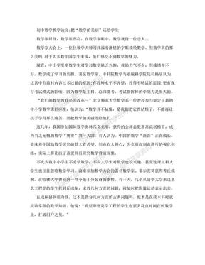 初中数学教学论文.doc