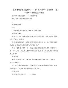 破译林海音语言的密码——《冬阳·童年·骆驼队》(第一课时)课堂实录及评点.doc