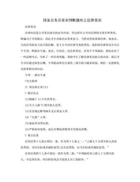 国家公务员常识判断题库之法律常识.doc