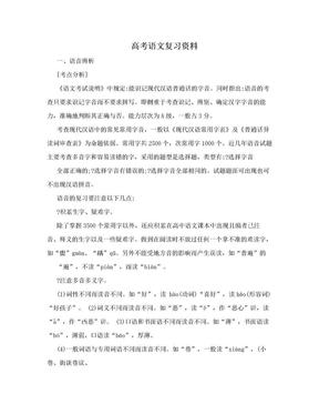 高考语文复习资料.doc
