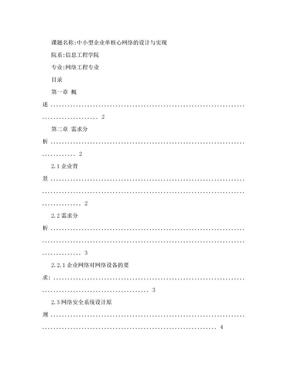 网络工程专业毕业论文范文.doc
