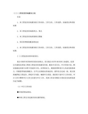 工程造价咨询服务方案2doc.doc