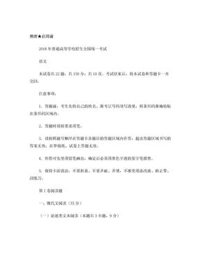 2018年高考真題語文(全國卷II)Word版含答案.doc
