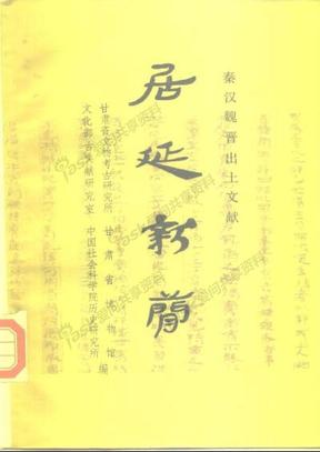 居延新简.pdf