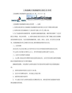 上海扬帆江海游艇俱乐部会员章程.doc