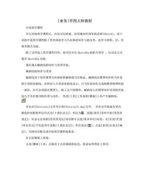 [业务]草图大师教程.doc