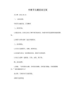 大班班中秋节主题活动方案.doc