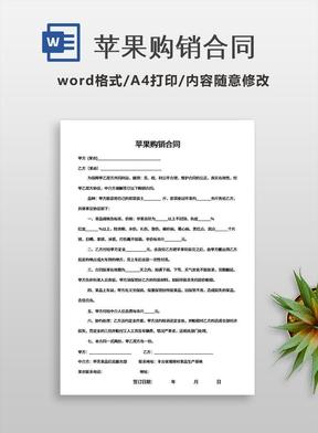 苹果购销合同.docx