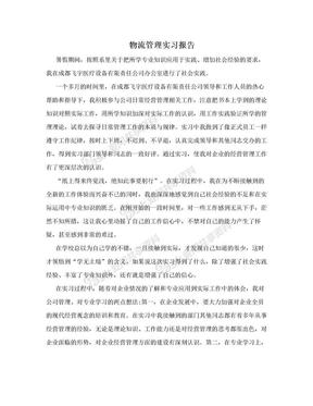 物流管理实习报告.doc
