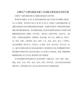 白酒生产与调勾新技术新工艺及配方优化设计实用手册.doc