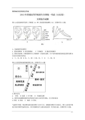 2013山东高考文综试题(含答案).doc