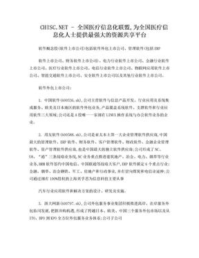 中国软件上市公司一览.doc