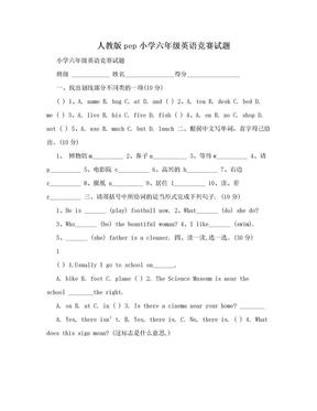 人教版pep小学六年级英语竞赛试题.doc