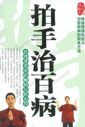 拍手治百病.PDF