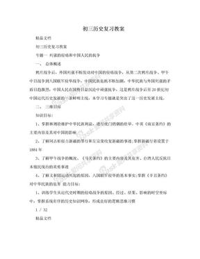 初三历史复习教案.doc