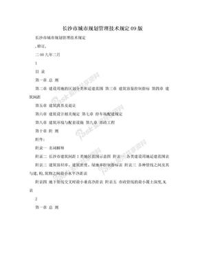 长沙市城市规划管理技术规定09版.doc