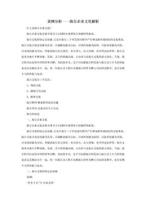 案例分析——海尔企业文化解析.doc