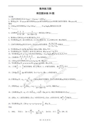 全国名校高中数学题库--数列.doc