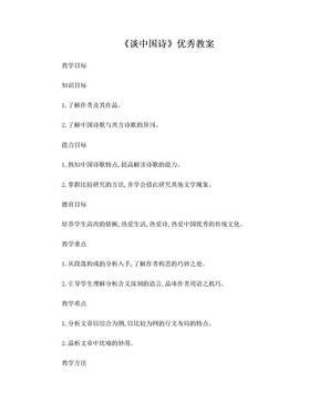 《谈中国诗》优秀教案.doc
