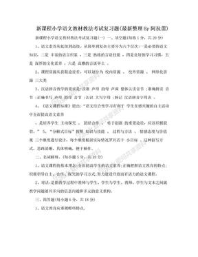 新课程小学语文教材教法考试复习题(最新整理By阿拉蕾).doc