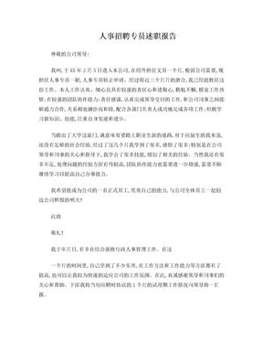 人事招聘专员述职报告.doc