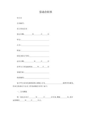 小饭店员工劳动合同.doc
