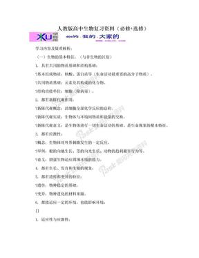 人教版高中生物复习资料(必修+选修).doc