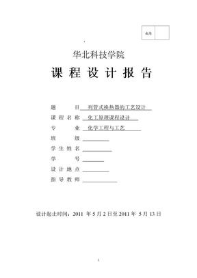 化工原理换热器课程设计(原创完整版).doc