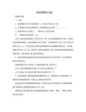 防雷检测复习题.doc