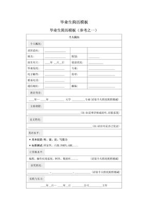 简历模板大全013-毕业生简历模板.doc