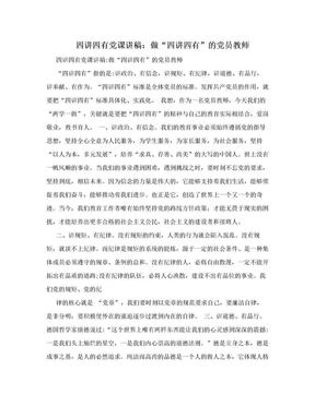 """四讲四有党课讲稿:做""""四讲四有""""的党员教师.doc"""