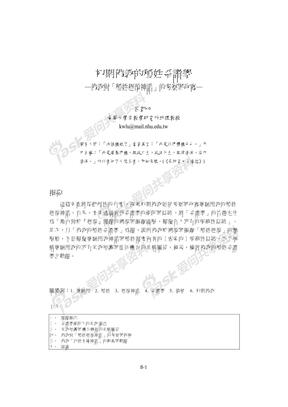 初期佛教的種姓系譜學.pdf