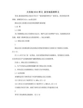 大容规2016释义 新容规条例释义.doc