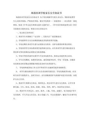 海韵培训学校家长安全协议书.doc