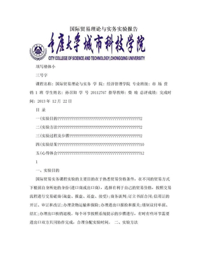 国际贸易理论与实务实验报告.doc