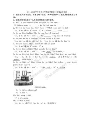 小学二年级英语日常口语.doc
