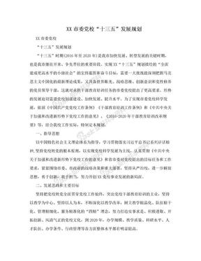 "XX市委党校""十三五""发展规划.doc"