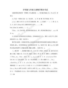 沪科版七年级上册数学期末考试.doc