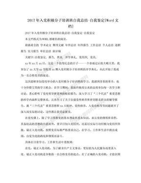 2017年入党积极分子培训班自我总结-自我鉴定[Word文档].doc