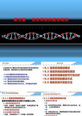 2012版管理系统中计算机应用5.ppt