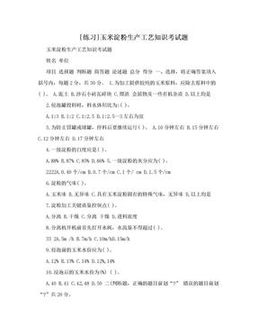 [练习]玉米淀粉生产工艺知识考试题.doc